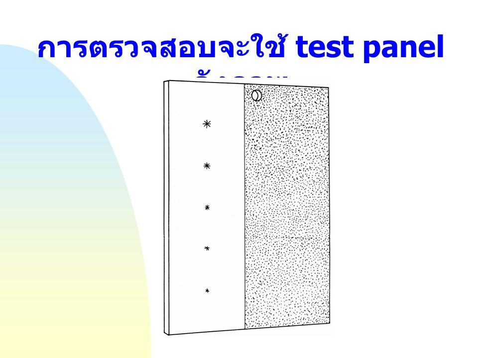 การตรวจสอบจะใช้ test panel ดังภาพ