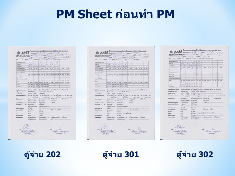 PM Sheet ก่อนทำ PM ตู้จ่าย 202 ตู้จ่าย 301 ตู้จ่าย 302