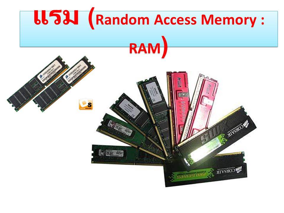 แรม (Random Access Memory : RAM)