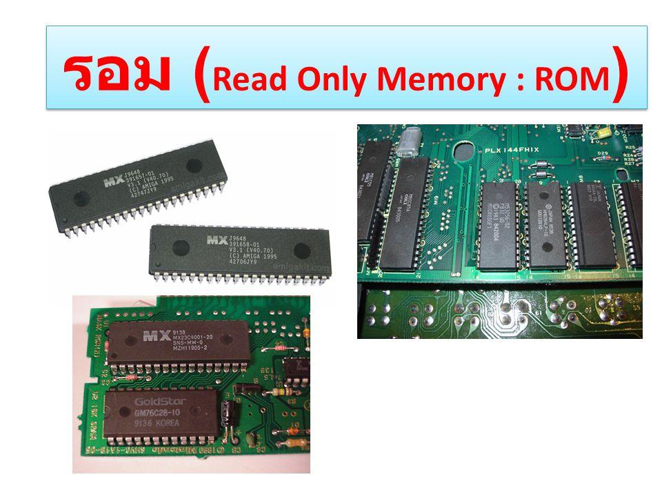 รอม (Read Only Memory : ROM)