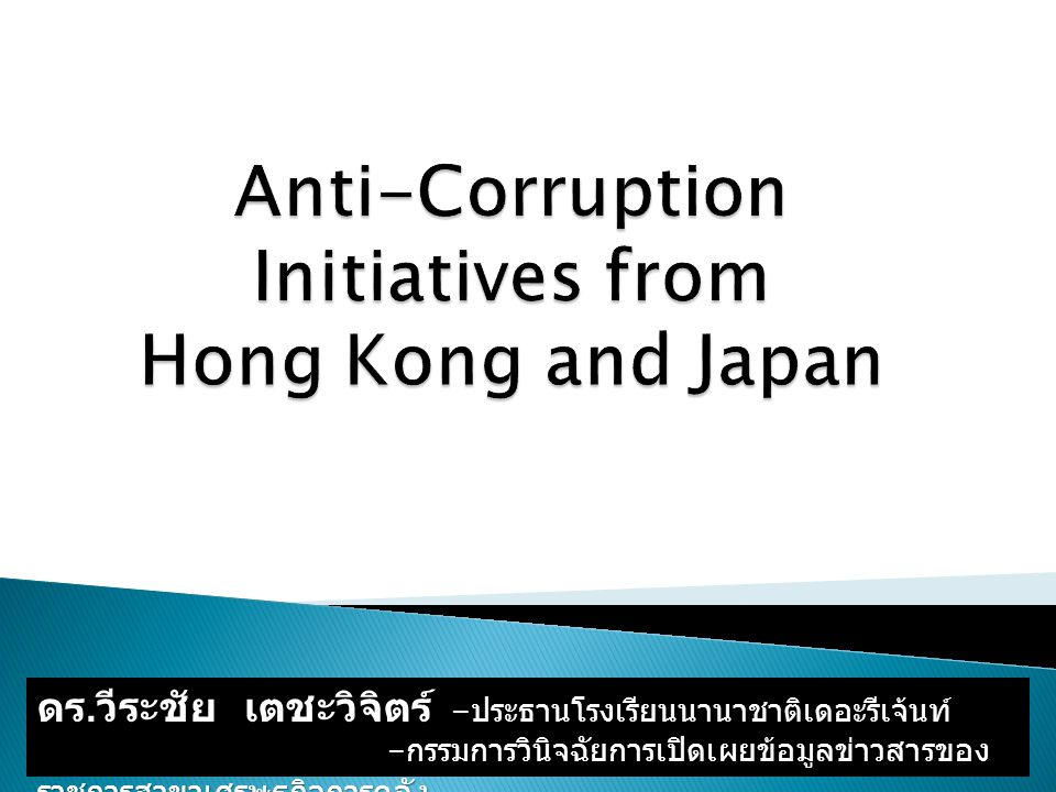Anti-Corruption Initiatives from Hong Kong and Japan