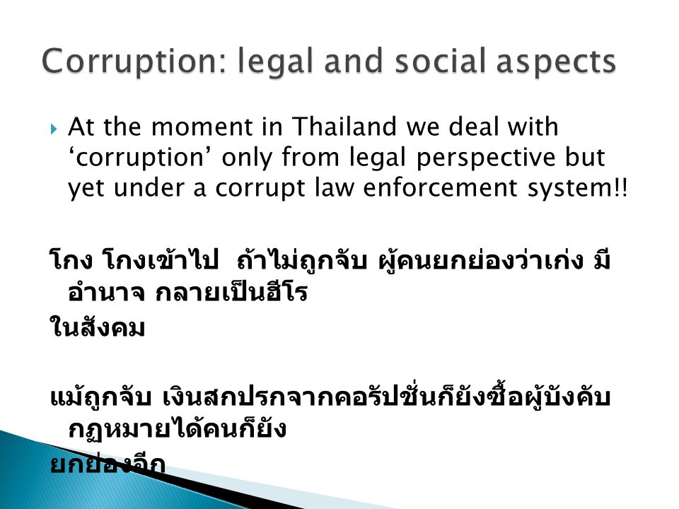 Corruption: legal and social aspects