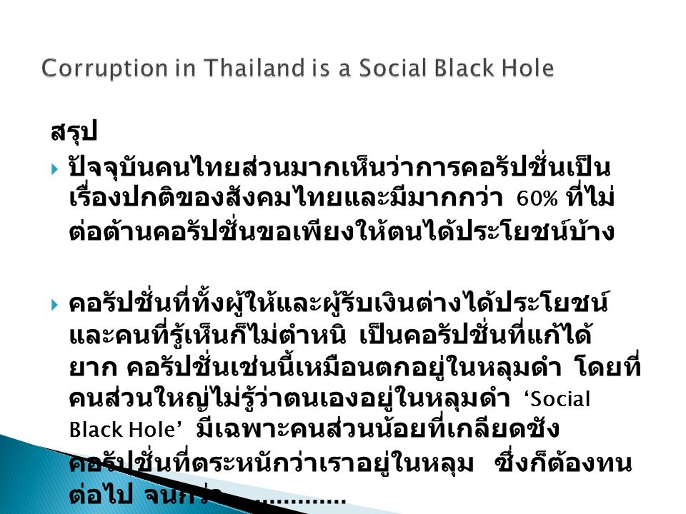 Corruption in Thailand is a Social Black Hole