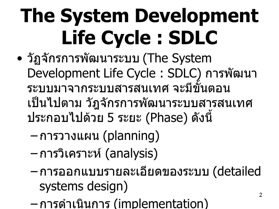 The System Development Life Cycle : SDLC