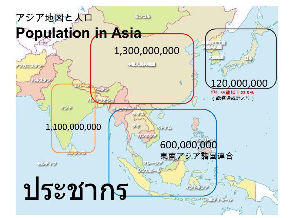 ประชากร Population in Asia 1,300,000,000 120,000,000 600,000,000