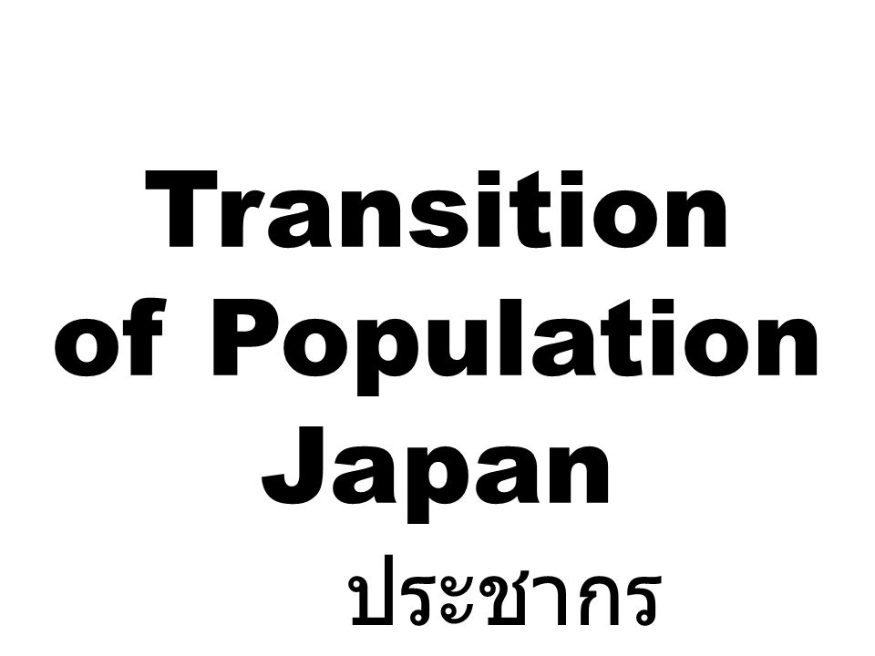 Transition of Population Japan ประชากร