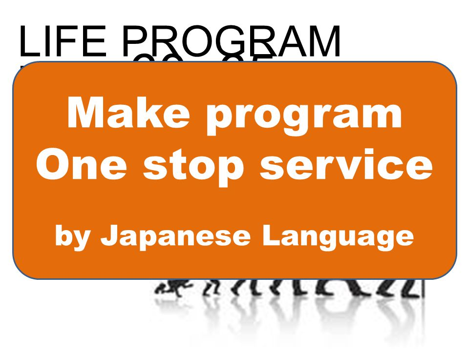 65~70 70~80 85~ LIFE PROGRAM Make program One stop service For 60~65
