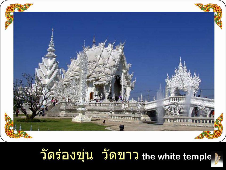 วัดร่องขุ่น วัดขาว the white temple