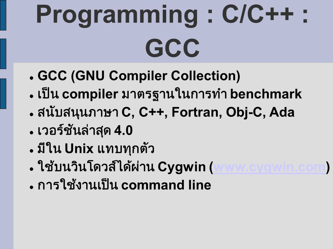Programming : C/C++ : GCC