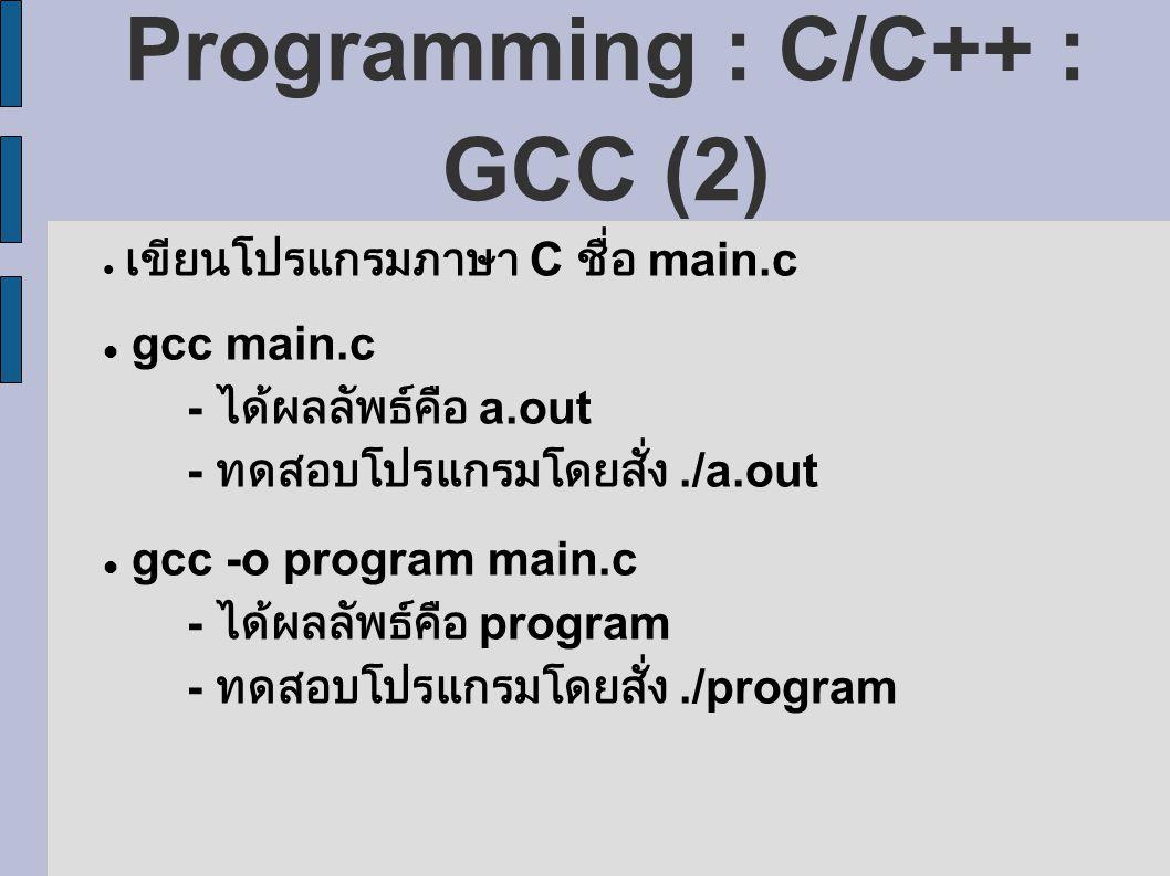 Programming : C/C++ : GCC (2)