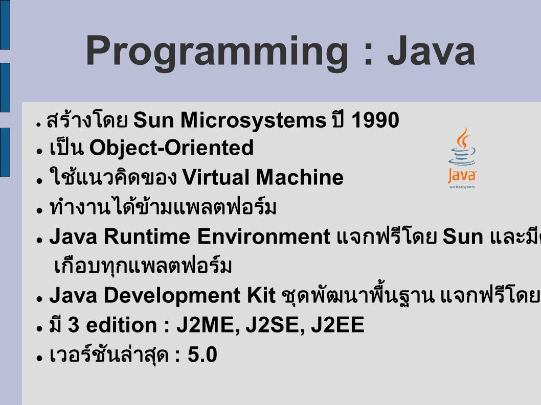 Programming : Java เป็น Object-Oriented ใช้แนวคิดของ Virtual Machine