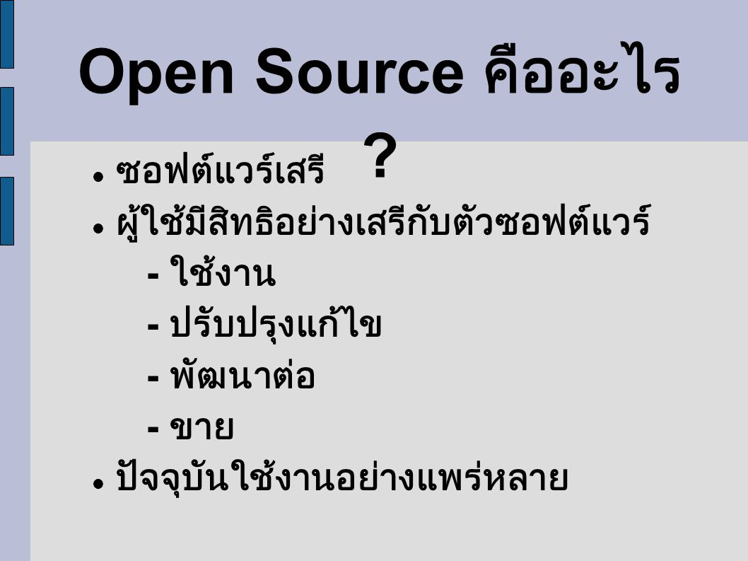 Open Source คืออะไร ซอฟต์แวร์เสรี