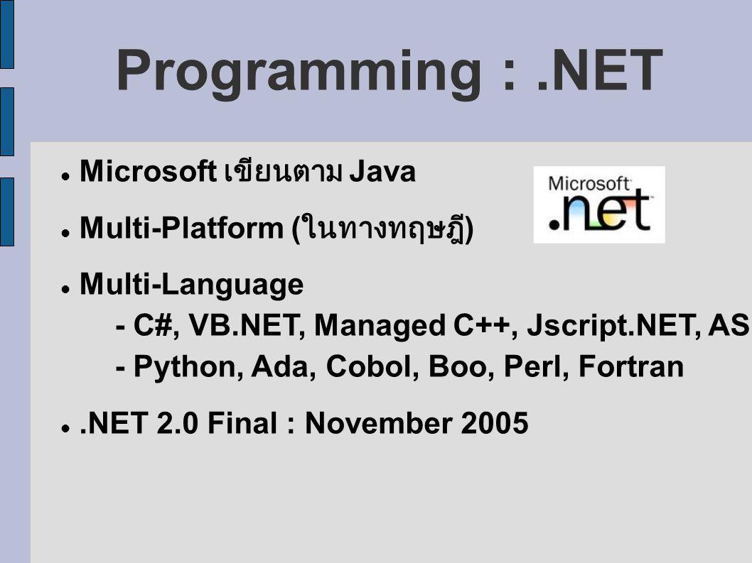 Programming : .NET Microsoft เขียนตาม Java Multi-Platform (ในทางทฤษฎี)
