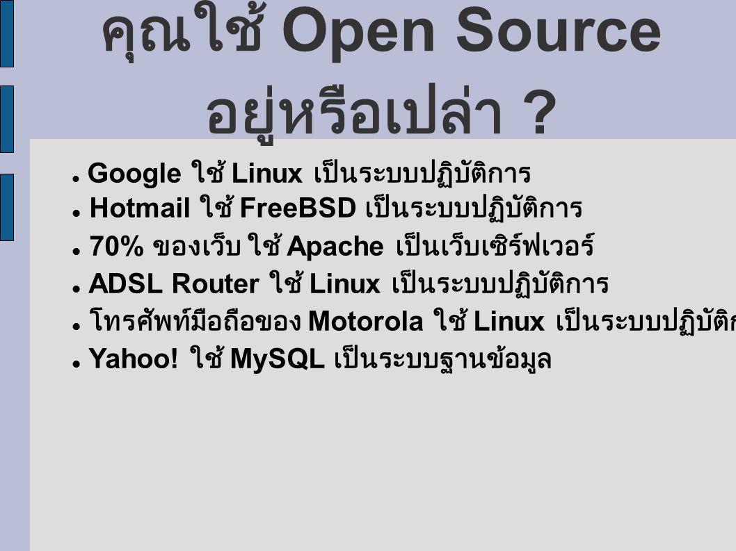 คุณใช้ Open Source อยู่หรือเปล่า