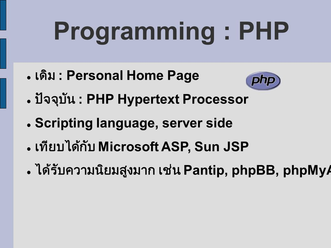 Programming : PHP เดิม : Personal Home Page