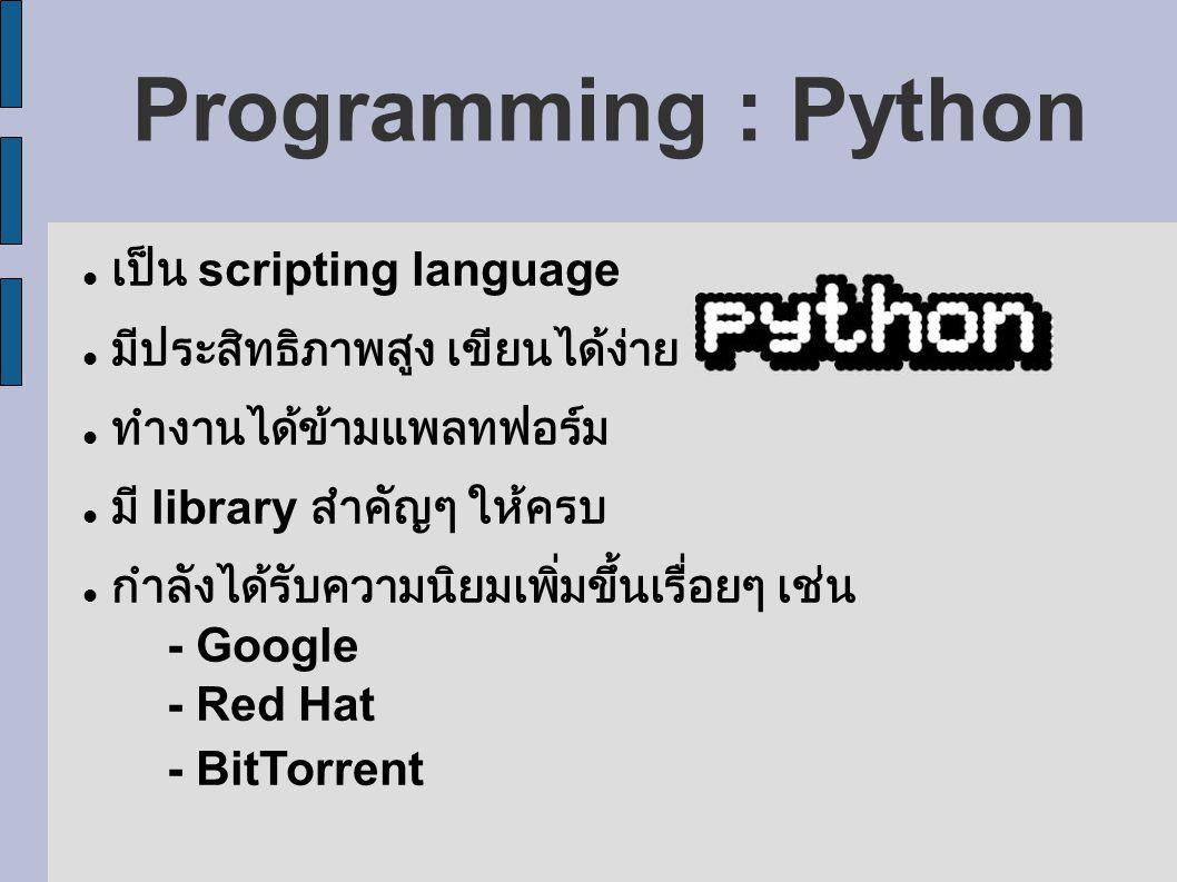 Programming : Python เป็น scripting language