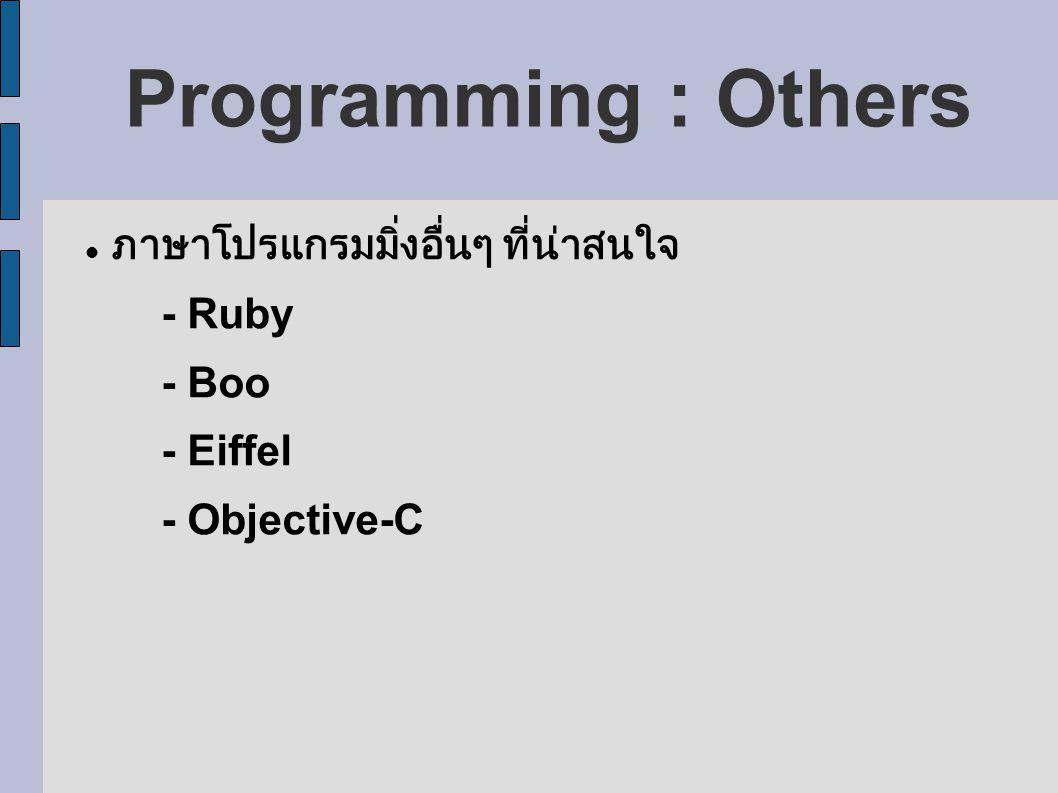 Programming : Others ภาษาโปรแกรมมิ่งอื่นๆ ที่น่าสนใจ - Ruby - Boo