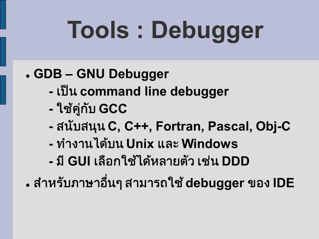Tools : Debugger GDB – GNU Debugger - เป็น command line debugger