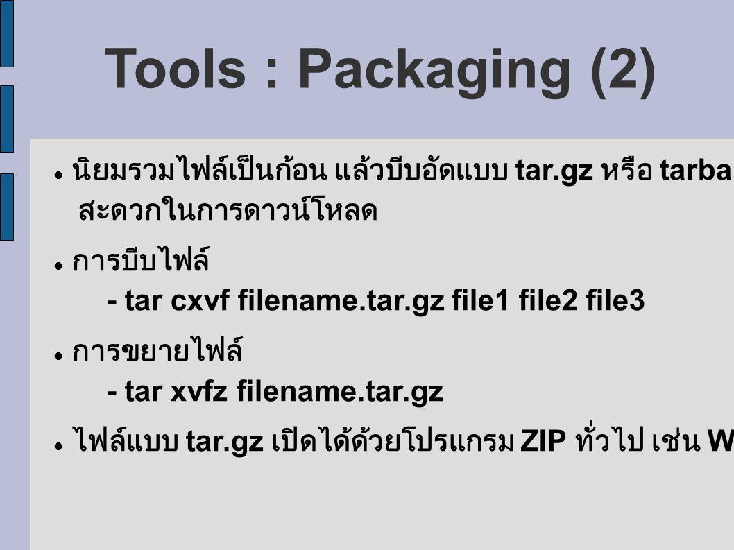 Tools : Packaging (2) นิยมรวมไฟล์เป็นก้อน แล้วบีบอัดแบบ tar.gz หรือ tarball เพื่อ. สะดวกในการดาวน์โหลด.