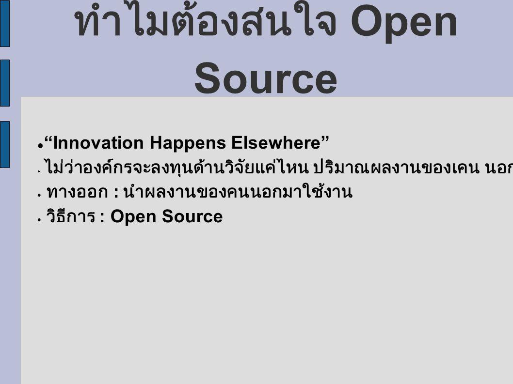 ทำไมต้องสนใจ Open Source
