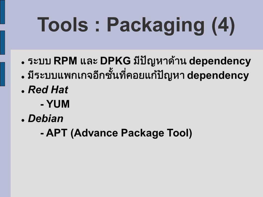 Tools : Packaging (4) ระบบ RPM และ DPKG มีปัญหาด้าน dependency