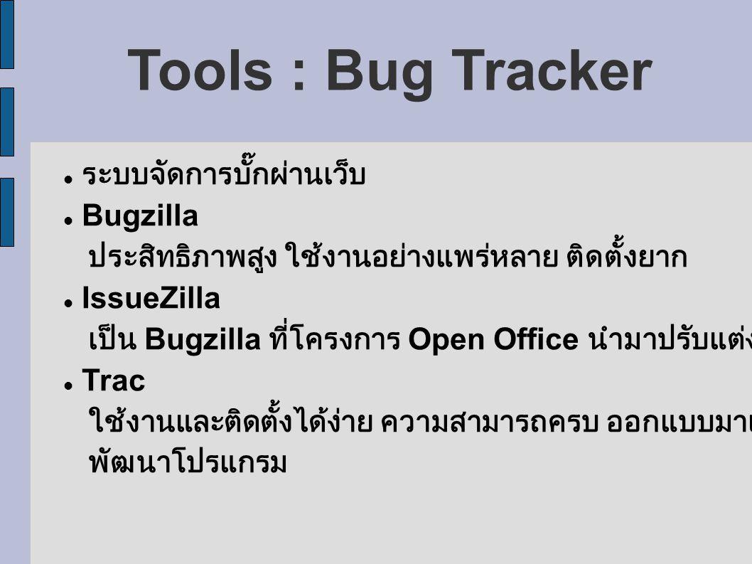 Tools : Bug Tracker ระบบจัดการบั๊กผ่านเว็บ Bugzilla