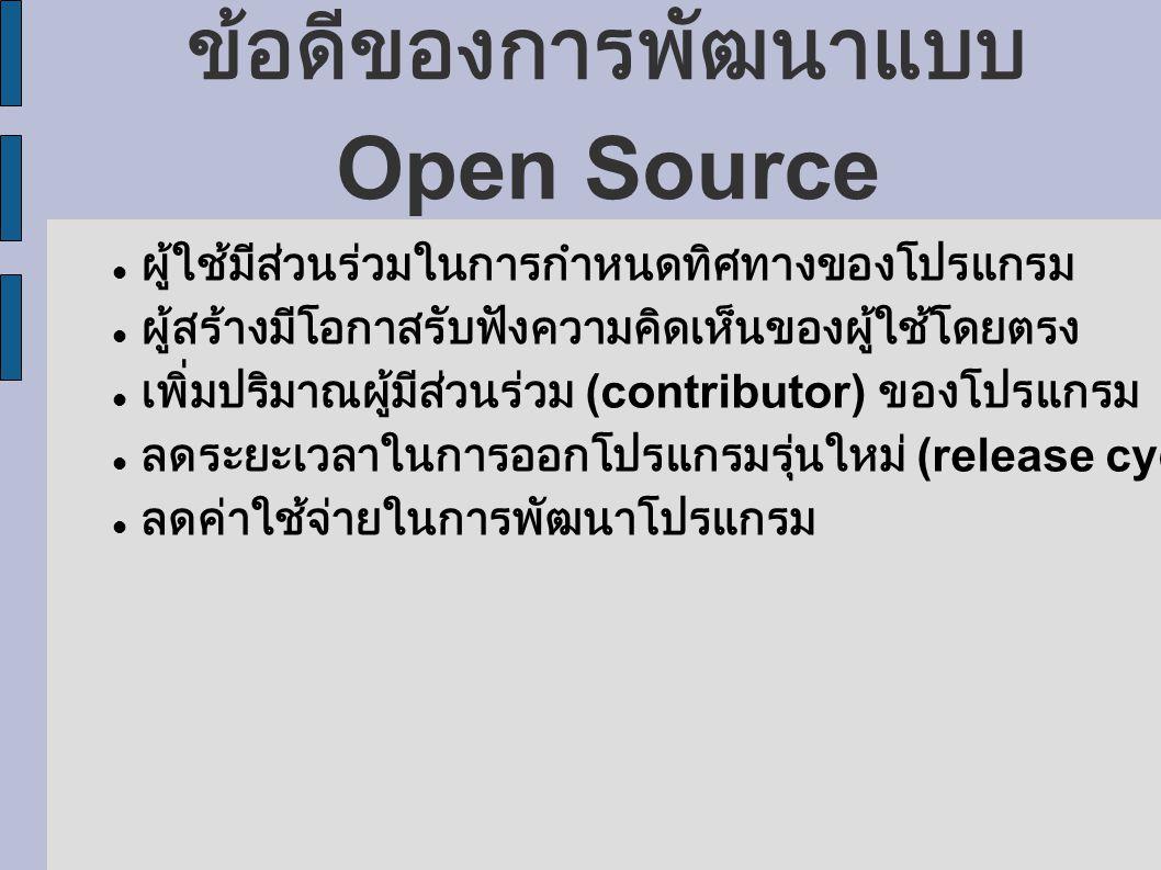 ข้อดีของการพัฒนาแบบ Open Source