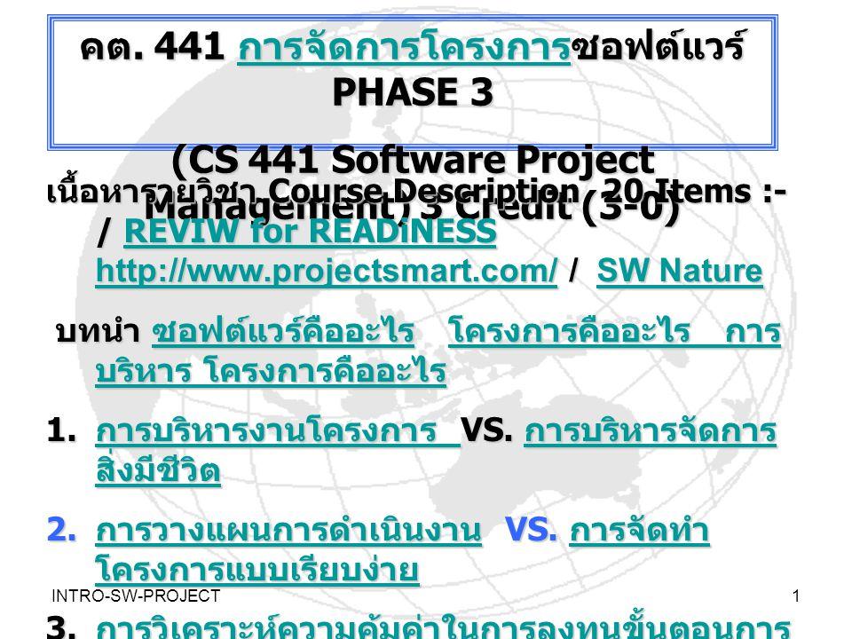 คต. 441 การจัดการโครงการซอฟต์แวร์ PHASE 3