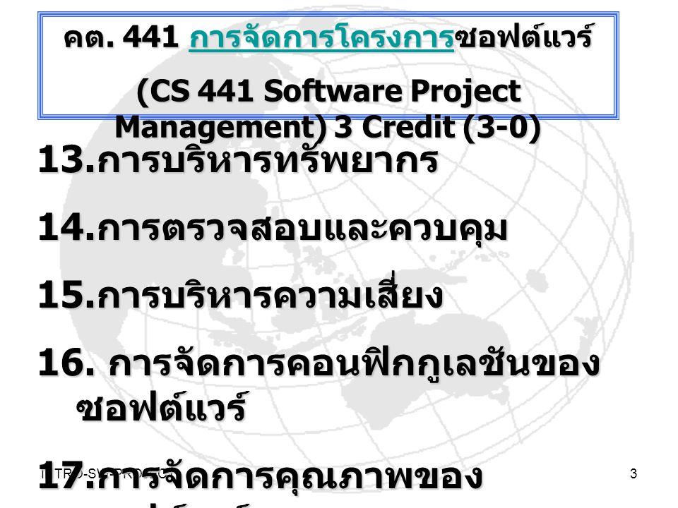 การจัดการคอนฟิกกูเลชันของซอฟต์แวร์ การจัดการคุณภาพของซอฟต์แวร์