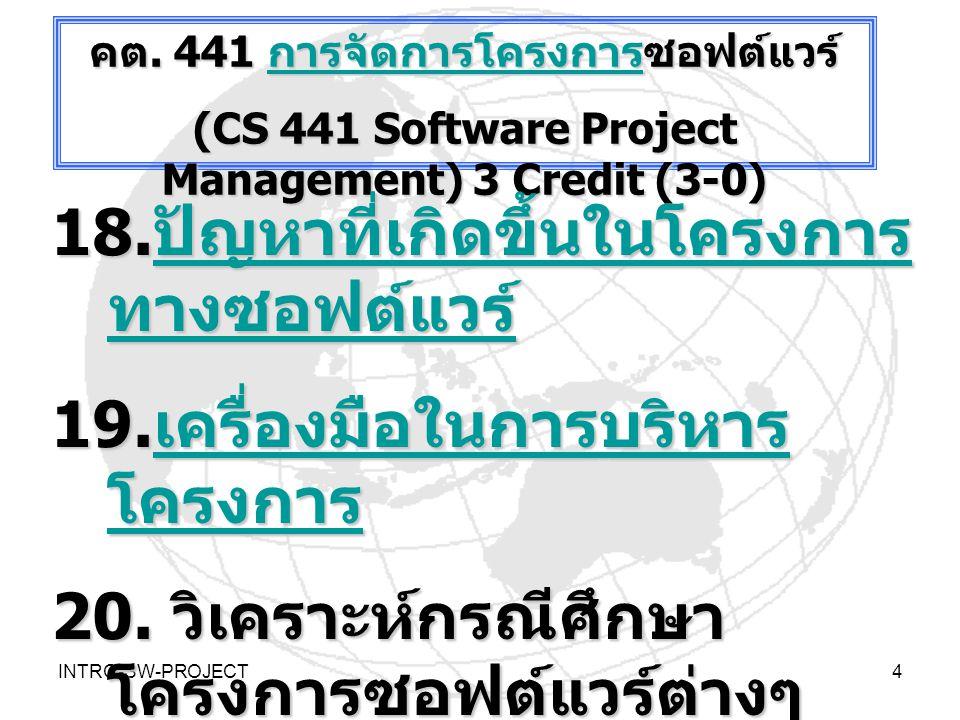 ปัญหาที่เกิดขึ้นในโครงการทางซอฟต์แวร์ เครื่องมือในการบริหารโครงการ