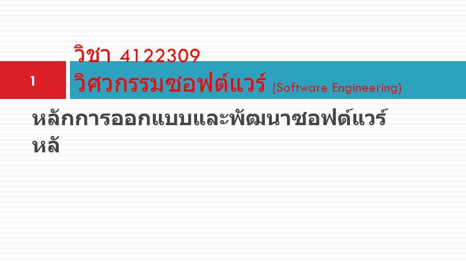 วิชา 4122309 วิศวกรรมซอฟต์แวร์ (Software Engineering)