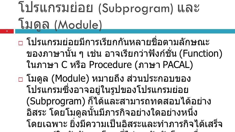 โปรแกรมย่อย (Subprogram) และโมดูล (Module)