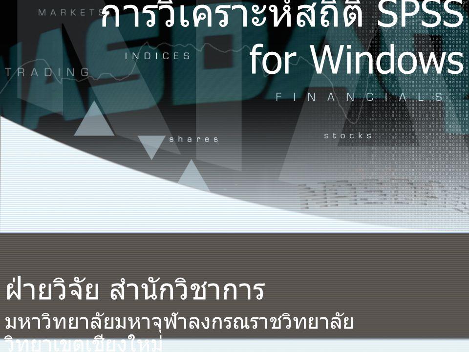 การวิเคราะห์สถิติ SPSS for Windows