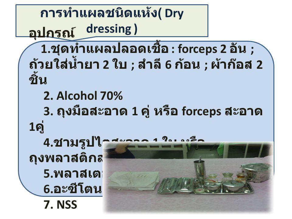 การทำแผลชนิดแห้ง( Dry dressing )