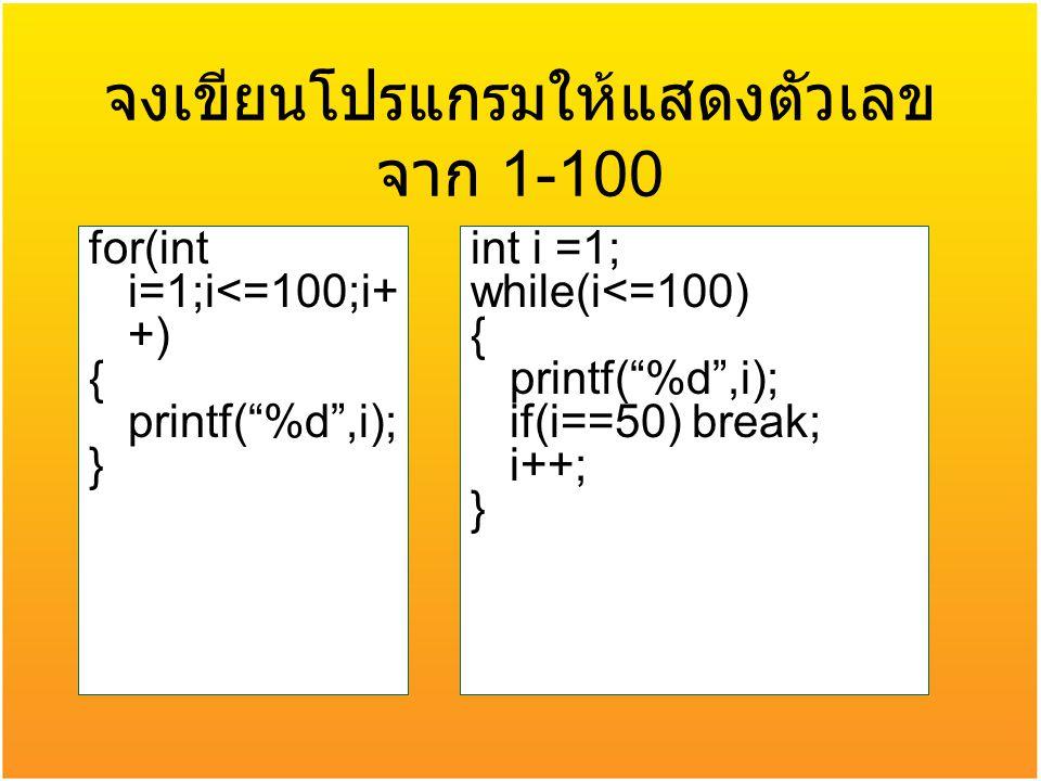 จงเขียนโปรแกรมให้แสดงตัวเลขจาก 1-100