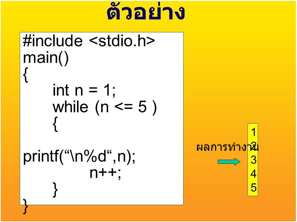 ตัวอย่าง #include <stdio.h> main() { int n = 1;