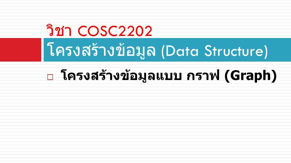 วิชา COSC2202 โครงสร้างข้อมูล (Data Structure)