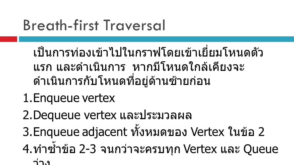 Breath-first Traversal