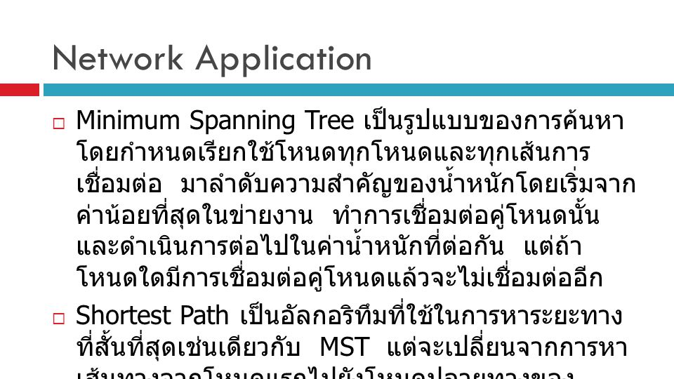 Network Application