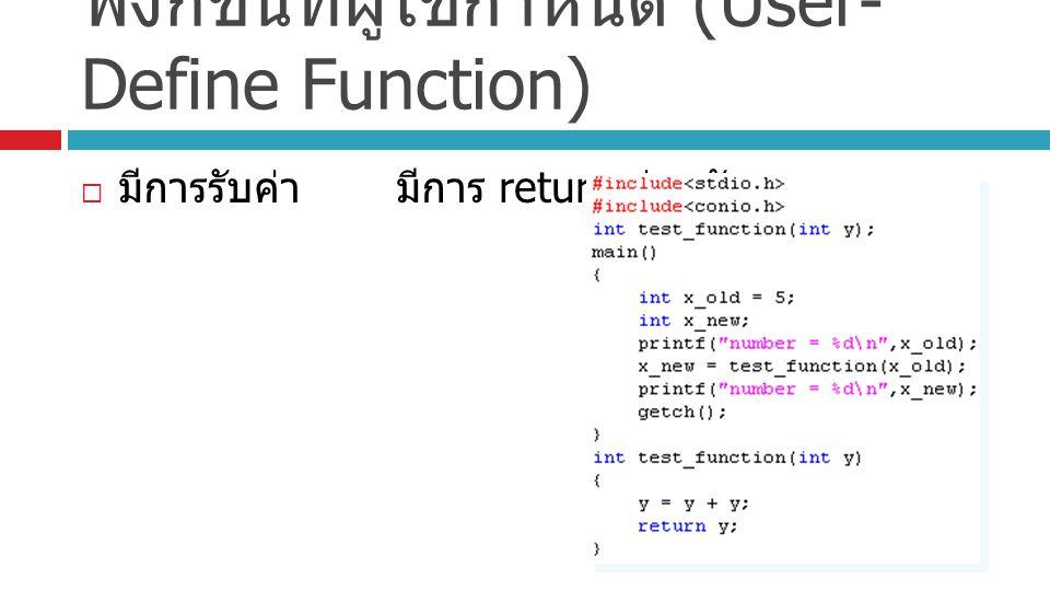 ฟังก์ชันที่ผู้ใช้กำหนด (User-Define Function)