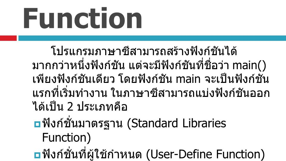 Function ฟังก์ชั่นมาตรฐาน (Standard Libraries Function)