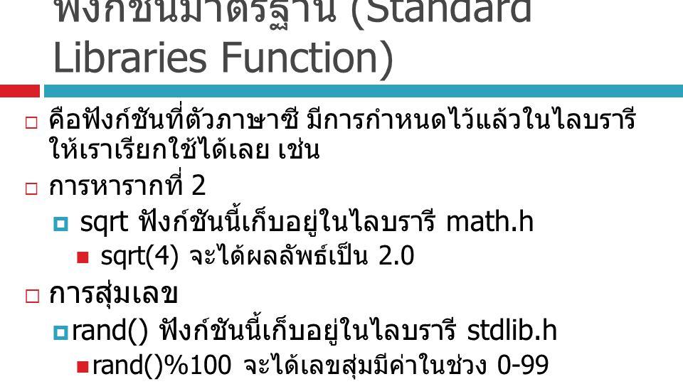 ฟังก์ชันมาตรฐาน (Standard Libraries Function)