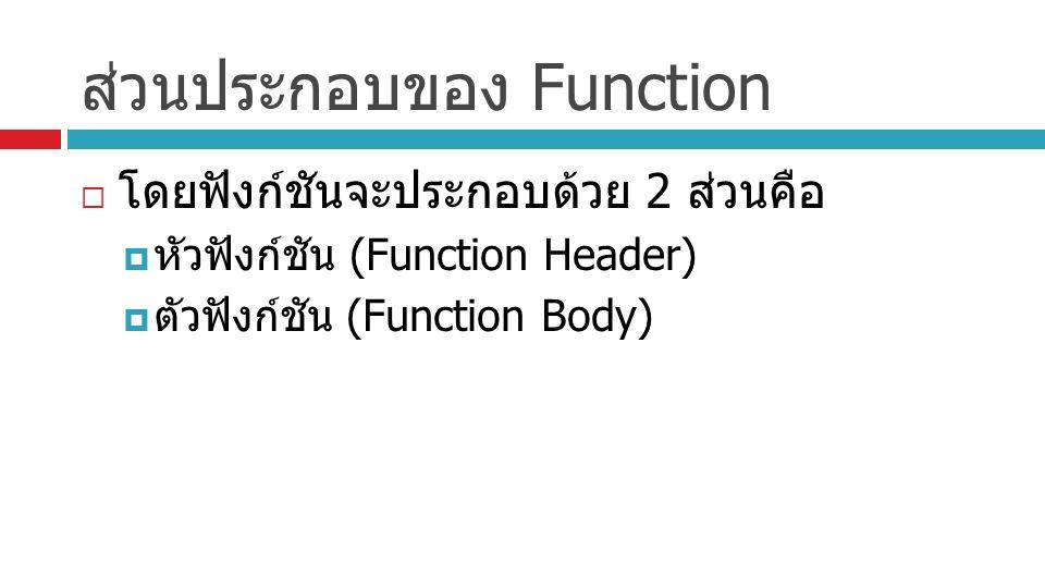 ส่วนประกอบของ Function