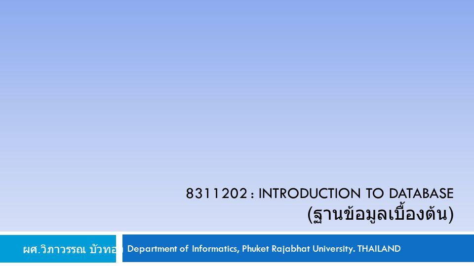 8311202 : Introduction to DATABASE (ฐานข้อมูลเบื้องต้น)