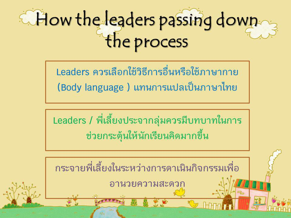 How the leaders passing down the process