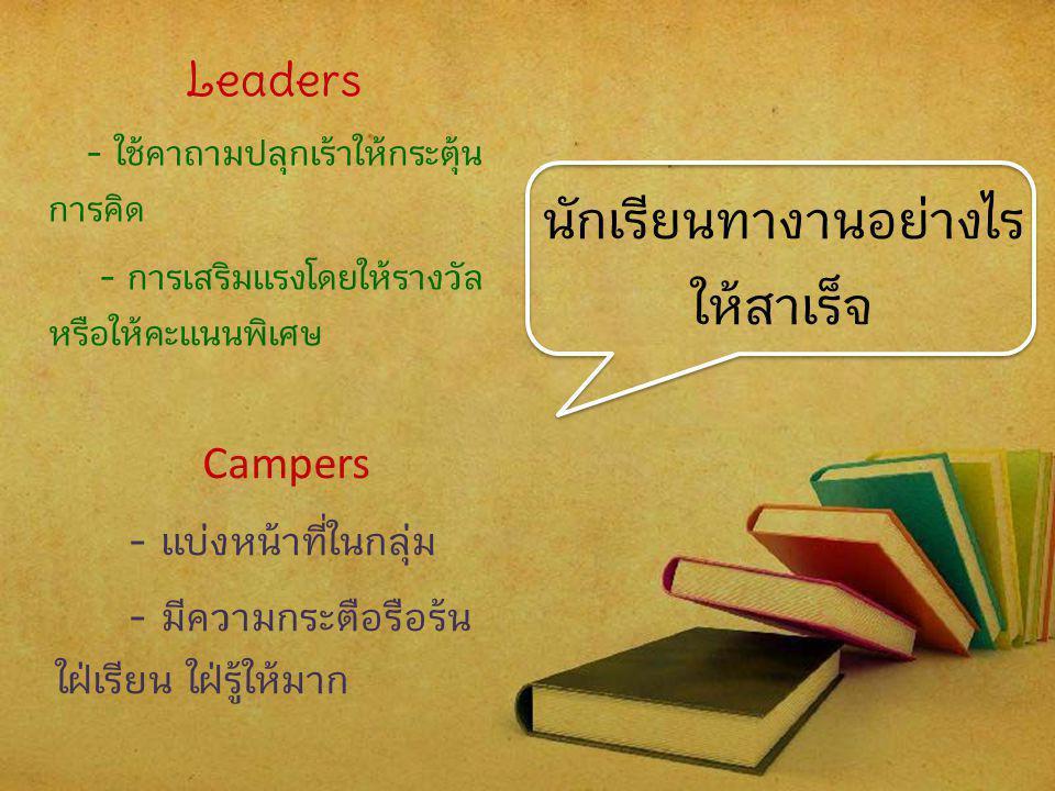 นักเรียนทำงานอย่างไร ให้สำเร็จ