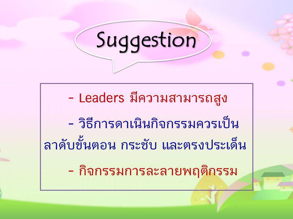 Suggestion - Leaders มีความสามารถสูง