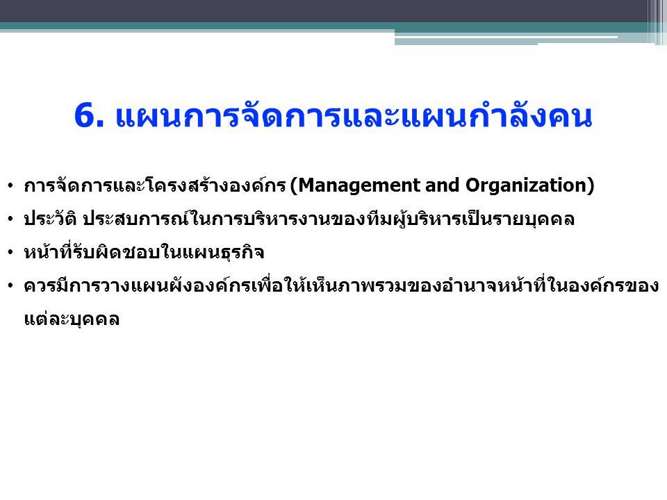 6. แผนการจัดการและแผนกำลังคน
