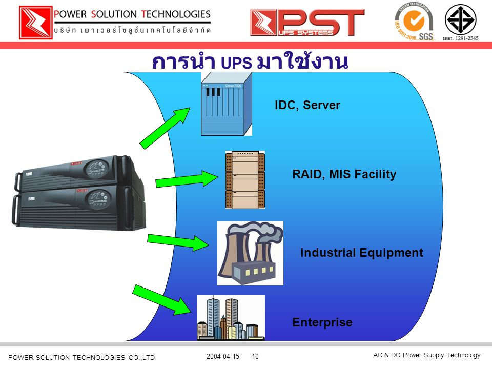 การนำ UPS มาใช้งาน IDC, Server RAID, MIS Facility Industrial Equipment