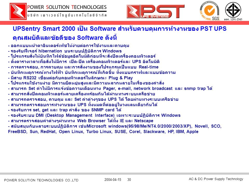 UPSentry Smart 2000 เป็น Software สำหรับควบคุมการทำงานของ PST UPS